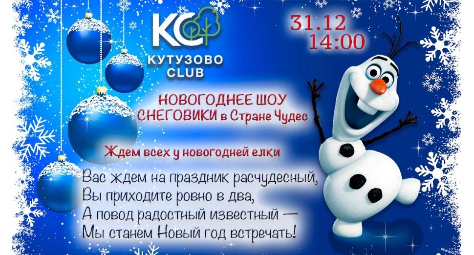 Новогодний праздник в Кутузово Клаб